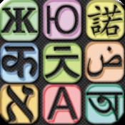 App Icon: Korean Talking Translator