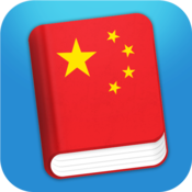 App Icon: Learn Chinese Mandarin Phrases